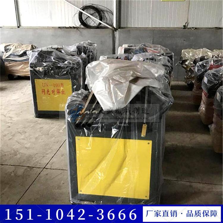 西藏山南 钢筋对焊机组合对焊机 闪光钢筋对焊机