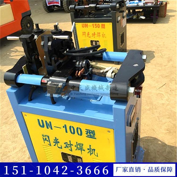 安徽淮北 对焊机圆钢对焊机 闪光对焊机钢筋对焊机