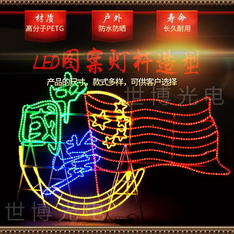 led灯杆造型厂家路灯装饰灯双面发光造型定做生产厂家
