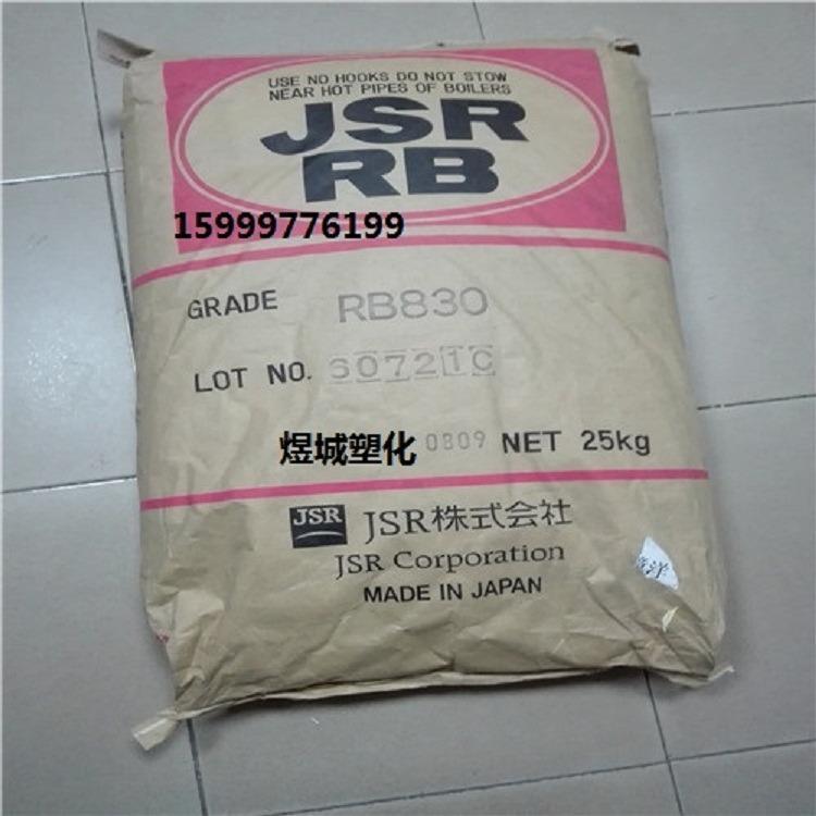 注塑级 日本JSR RB810 沥青改性 聚合物改性 涂覆级 耐高温 粘合剂