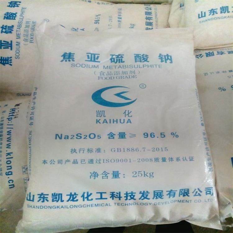 焦亚硫酸钠 食品级焦亚硫酸钠 漂白防腐剂厂家直销