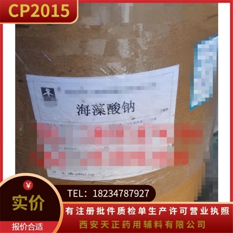 药用辅料海藻酸钠CP2015