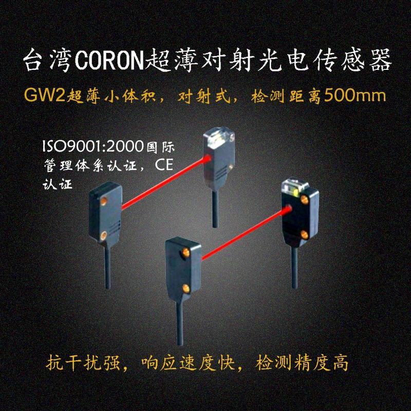 台湾CORON微型U型槽型光电传感器GG5对射槽宽5mm限位开关检测传感器
