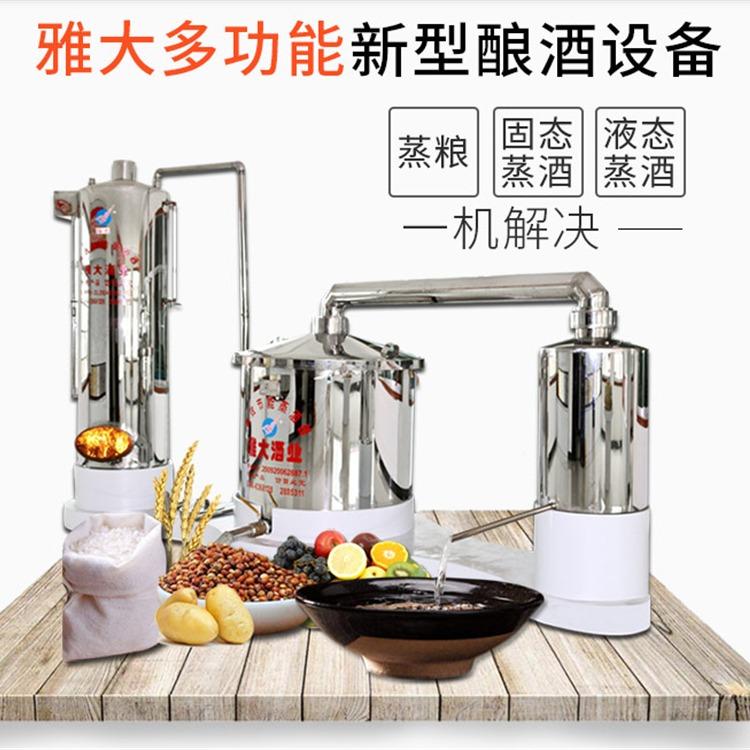 广西南宁雅大 节能白酒酿酒设备 烧酒 烤酒 蒸馏设备