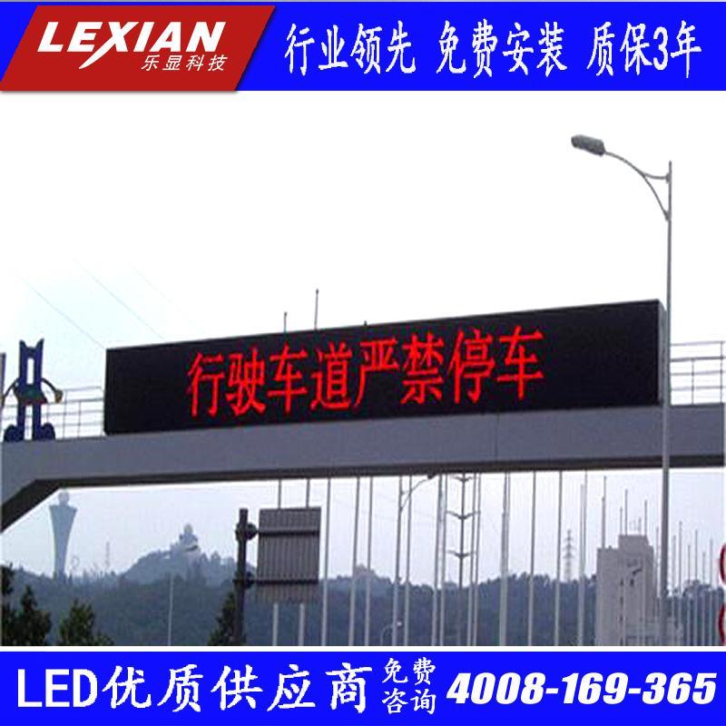 户外屏 交通诱导户外屏 可变信息播放屏 高清LED显示屏
