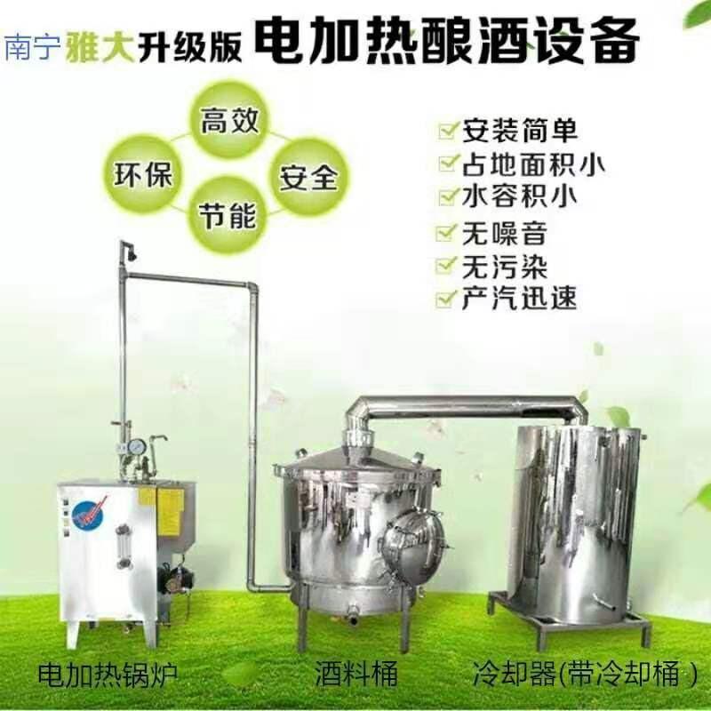 广西雅大电加热酿酒设备 蒸酒 烧酒 烤酒蒸馏设备