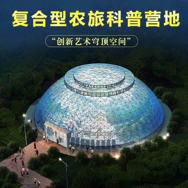 球形建筑景观建筑规划设计鸟巢结构360度全景复合型农旅科普营地泡泡花园