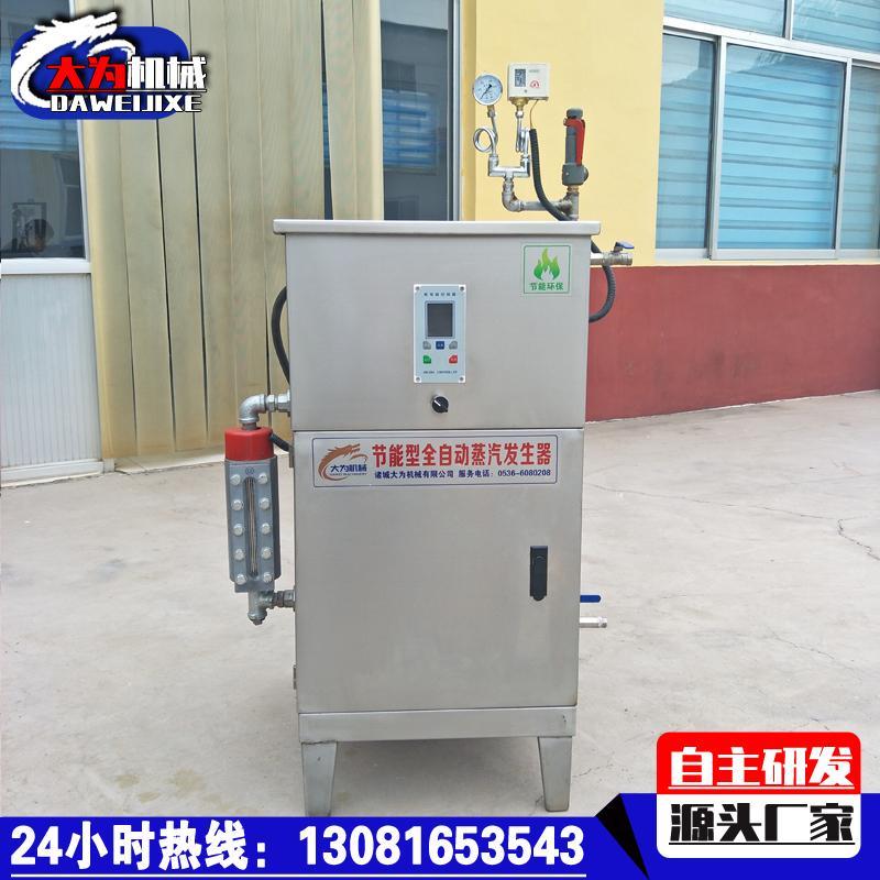 山东潍坊蒸汽发生器厂家 100kg电加热蒸汽发生器 燃烧天然气锅炉