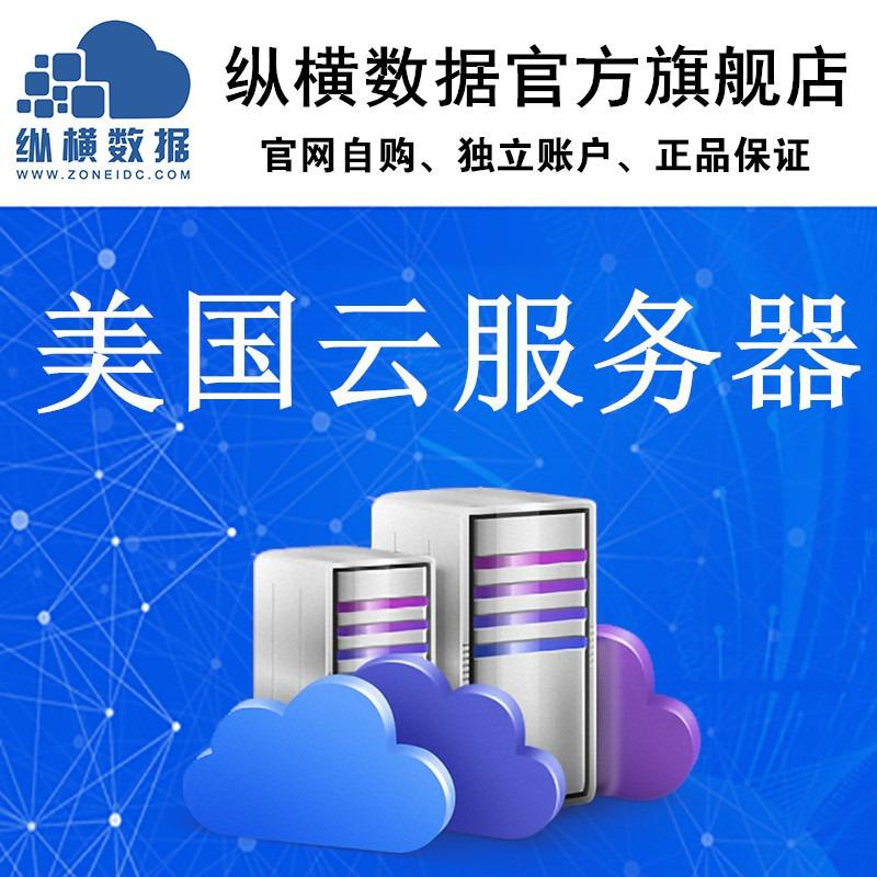 纵横数据美国云服务器云主机美国VPS服务器IP地址租用