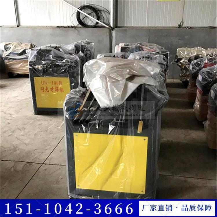 广东汕尾 小型对焊机钢筋对焊机 钢筋对焊机闪光对焊机碰焊机