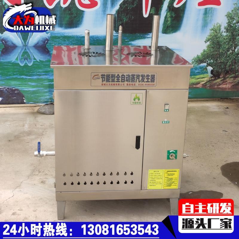 全自动商用电蒸汽发生器 电加热锅炉 大为节能型蒸汽发生器