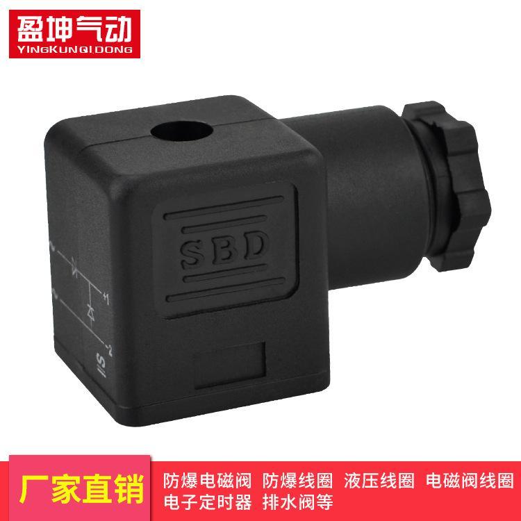 厂家直销 电磁阀插头灯插 AC-220V 接线端子气动阀门配件定制加工
