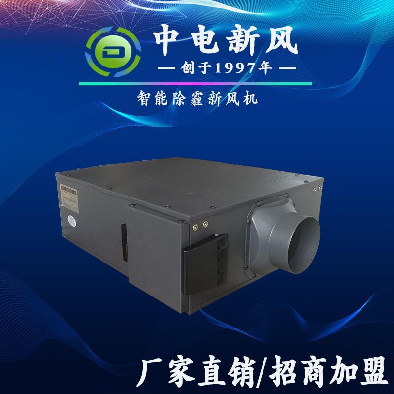 中电招商加盟智能除霾新风机超薄静音新风净化机换气机