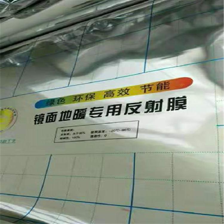 上海廠家 地熱超導隔熱膜 源頭廠家 訂做專版
