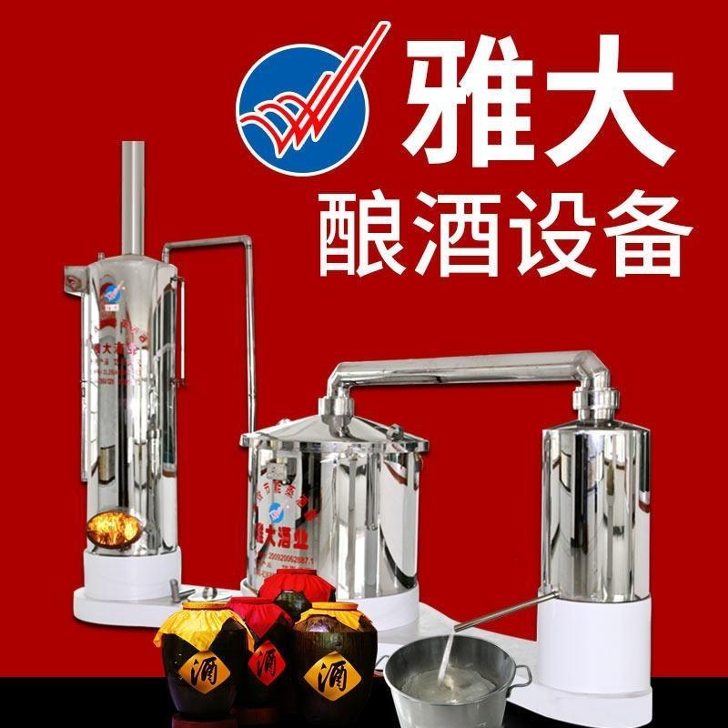 广西雅大翻转式白酒酿酒设备 米酒蒸馏 蒸饭摊粮一体烧酒设备