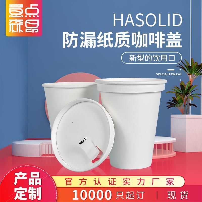 厂家现货90口径纸质奶茶杯盖可做pla纸盖子定做批发少批量起订 意点森昂