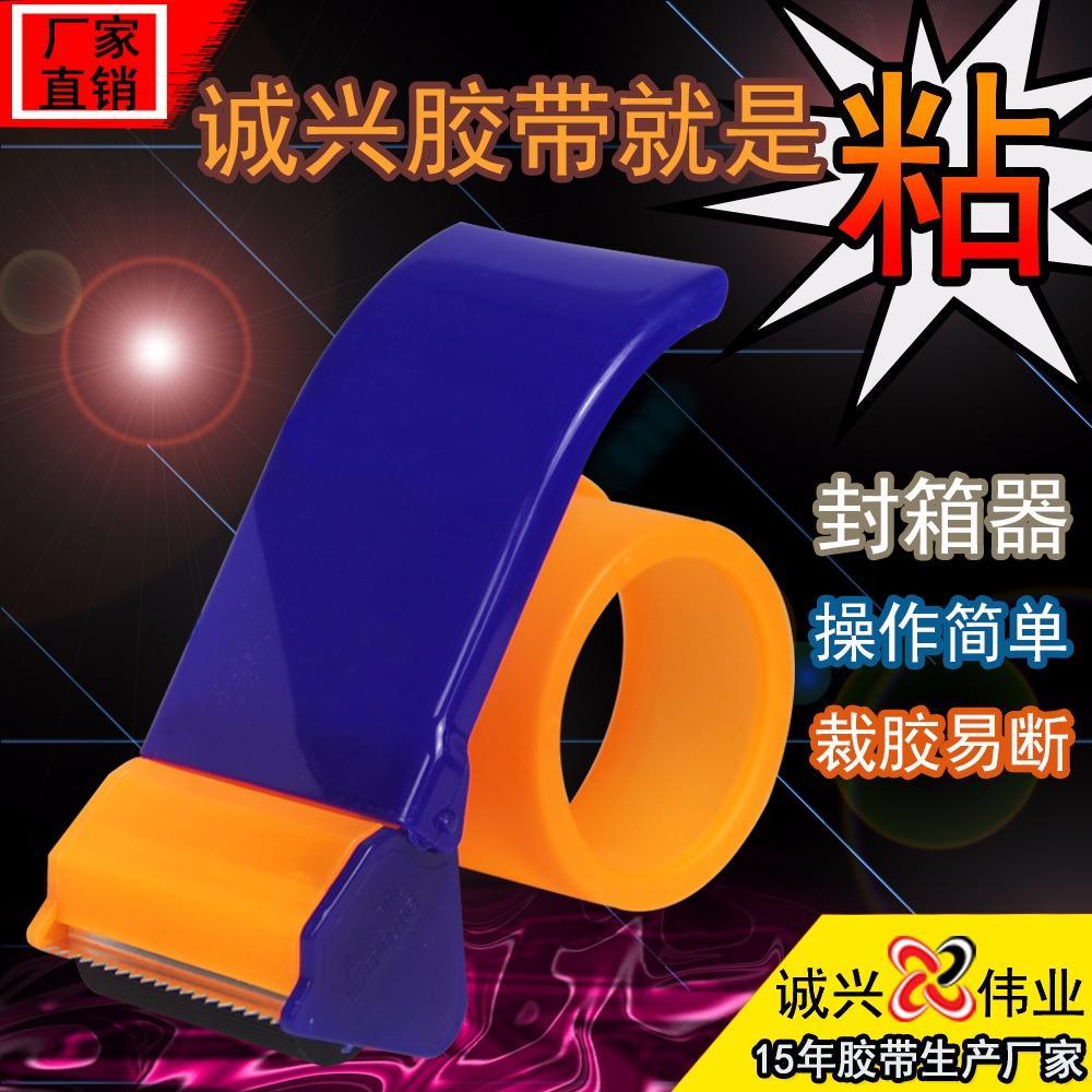 包裝廠家直銷誠興封箱器 快遞封裝打包膠帶切割封箱器 可定制