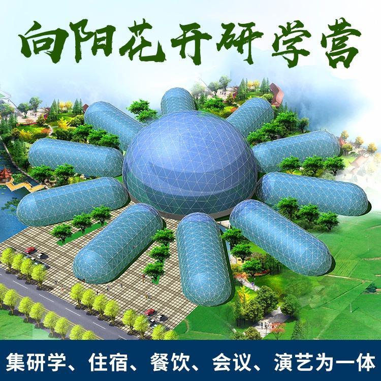 球形建筑360度全景鸟巢结构景观建筑规划设计向阳花开研学营泡泡花园