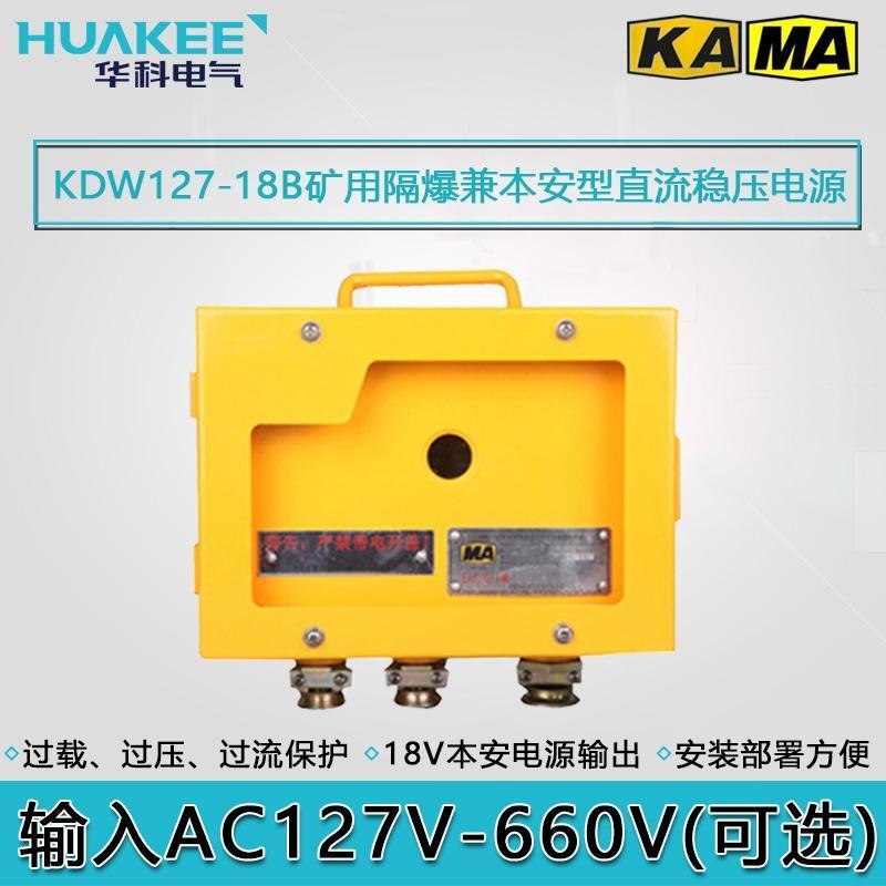 促销本安型电源KDW127/12B矿用隔爆电源