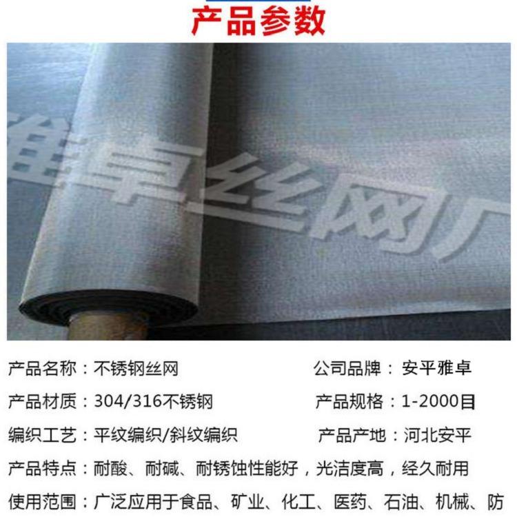 河北雅卓不锈钢密纹网 不锈钢筛网 304席型网 价格优惠 厂家直销