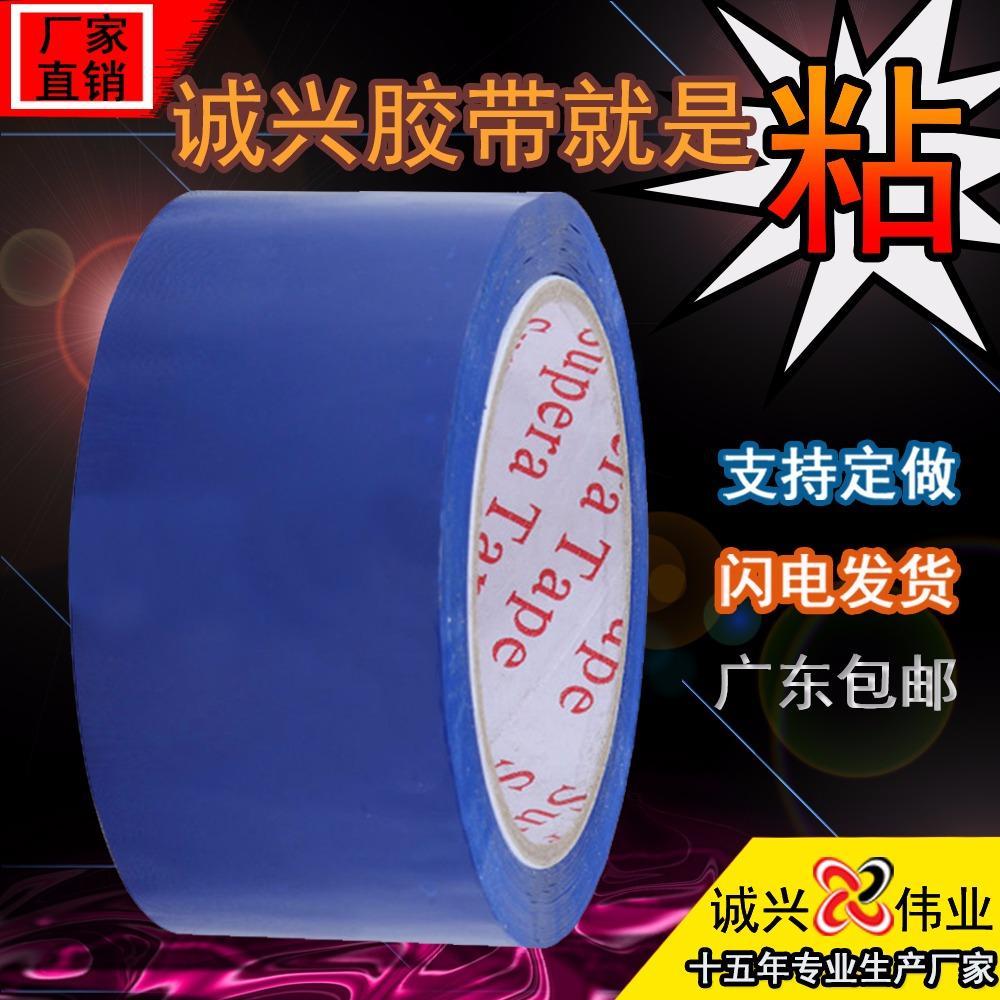 诚兴厂家直销彩色胶带 48mm*75m*50ubopp封箱彩色胶带
