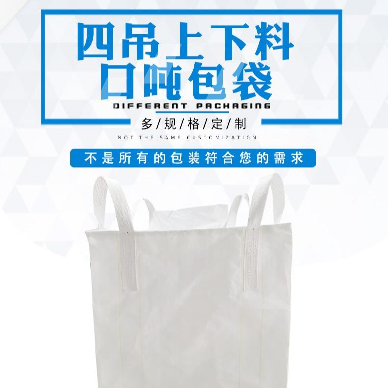 PVC 吨袋