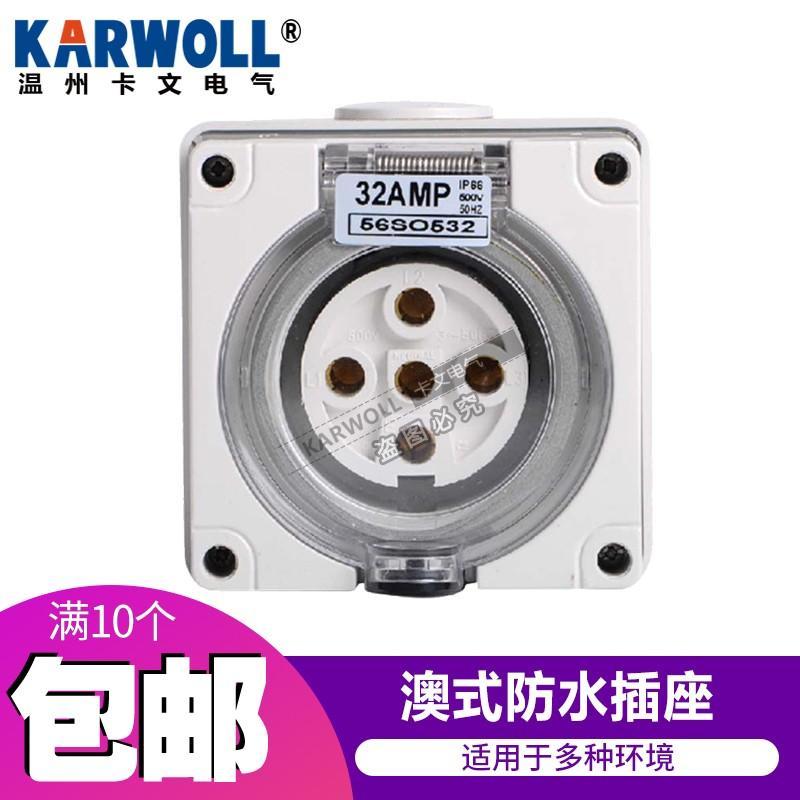 KARWOLL卡文 56SO532五孔户外防水插座 防暴雨 32A澳标IP66大电流工业插座