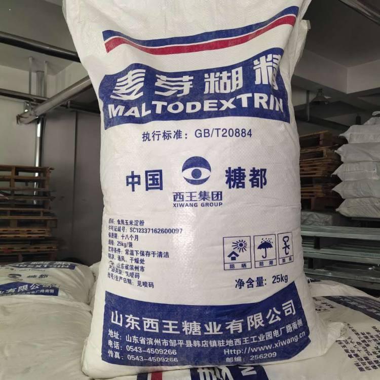 专业生产99%速溶麦芽糊精厂家