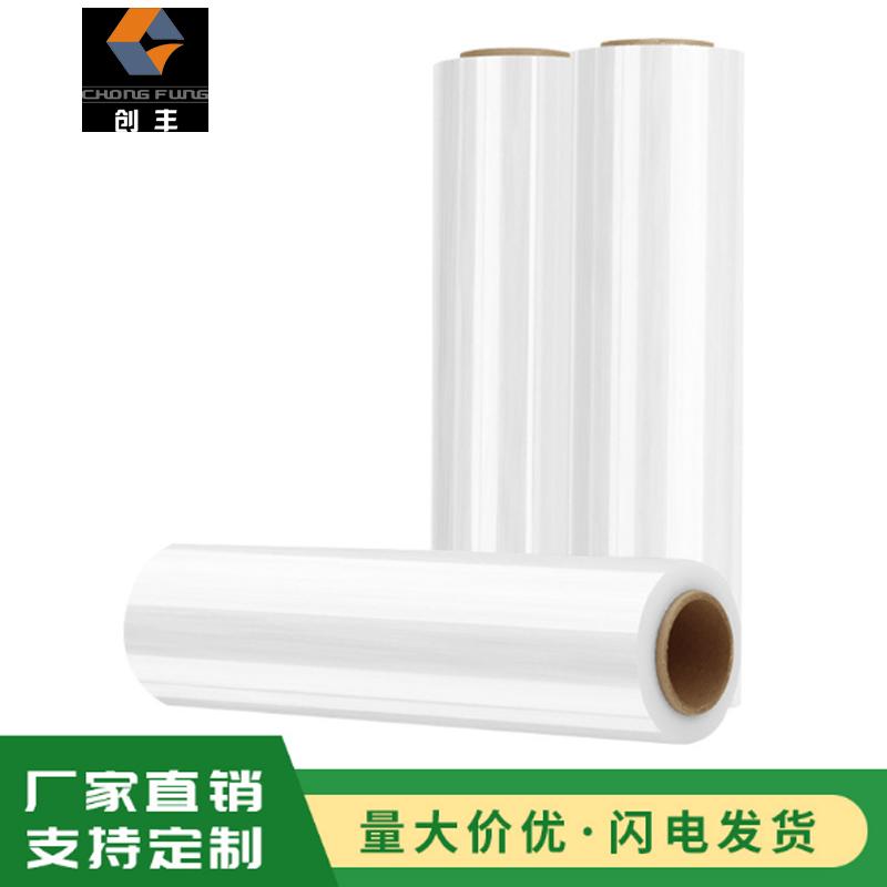 高粘性拉伸膜缠绕膜/包装膜-创丰环保包装