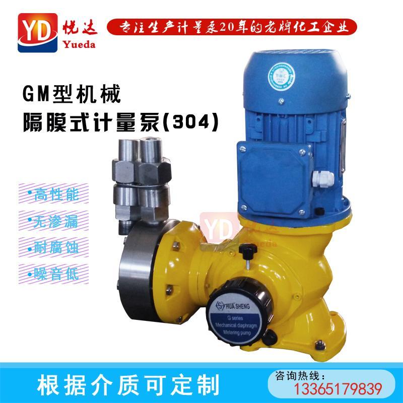 悦达-机械隔膜不锈钢计量泵 化工加药GM加药计量泵 批发定制