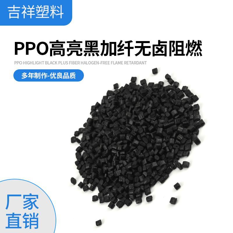 厂家直销 PPO高亮黑加纤无卤阻燃 ppo改性料 PPO塑料原料