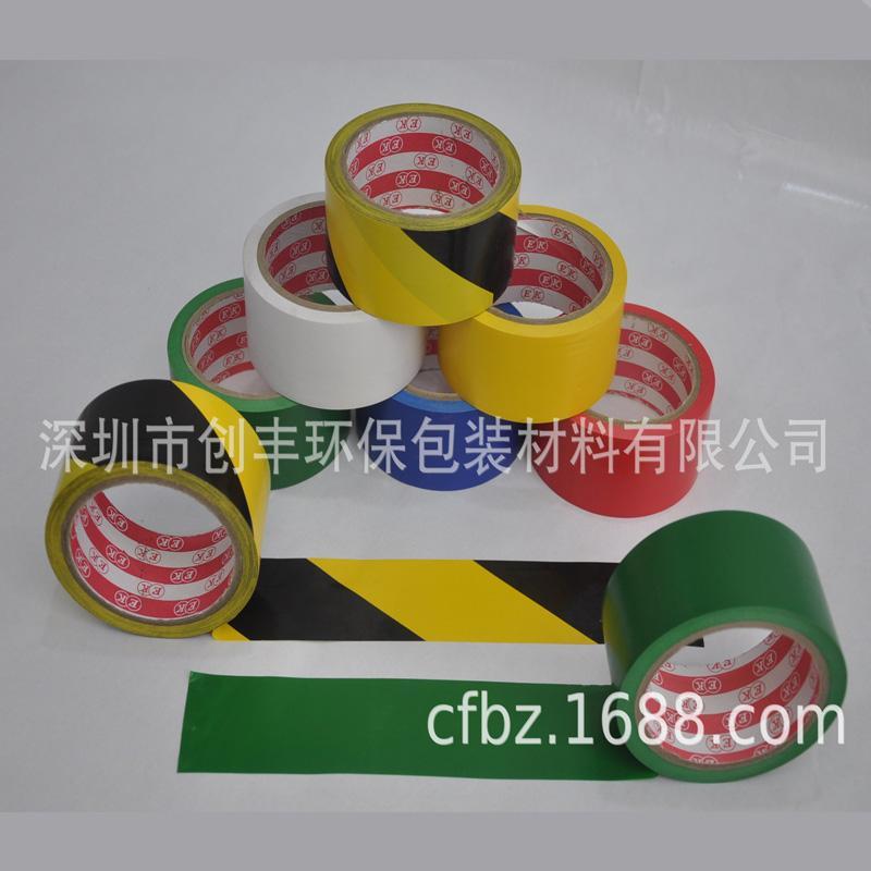 双色地板胶-划线胶带-贴地划线-耐磨防水黄黑双色PVC反光警示胶带