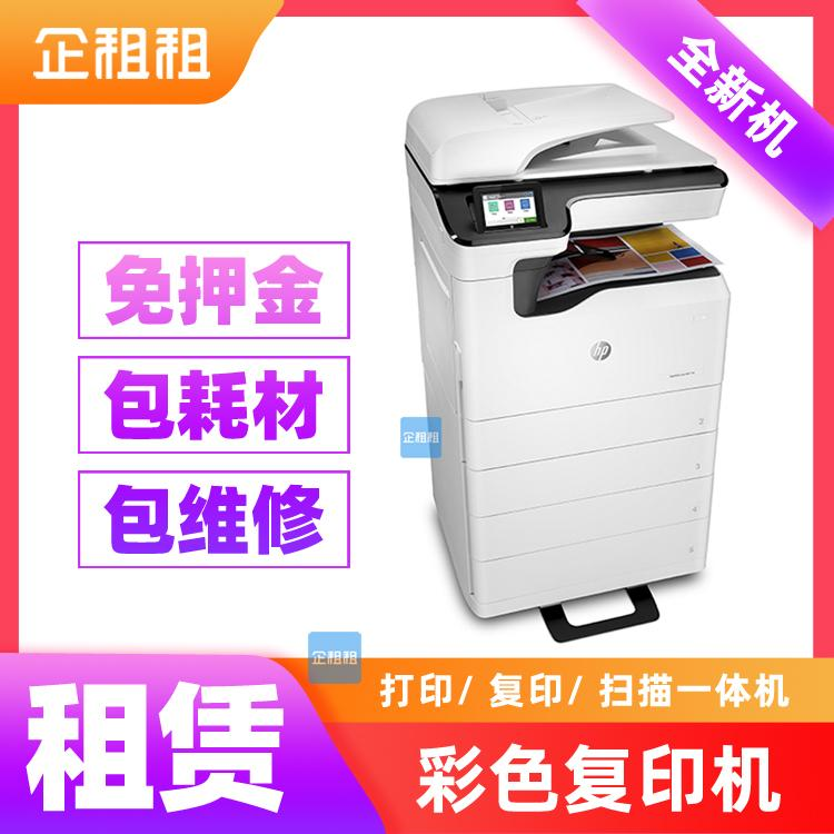 复印机租赁价格 打印机出租 机器稳定 免押金 企租租