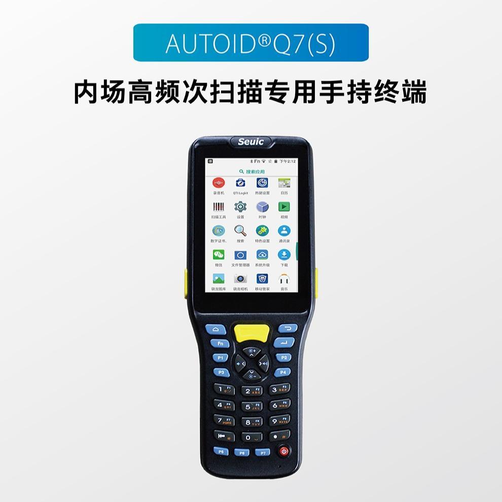 東大集成 AUTOID Q7(S)手持終端 智能PDA盤點機