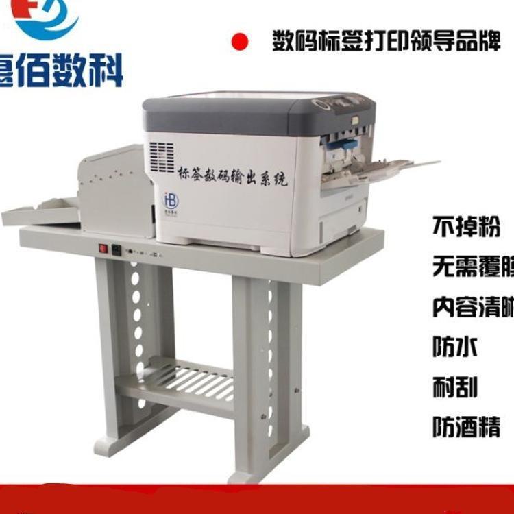 防水标签惠佰专用彩色激光不干胶标签打印机HBES-7411数码
