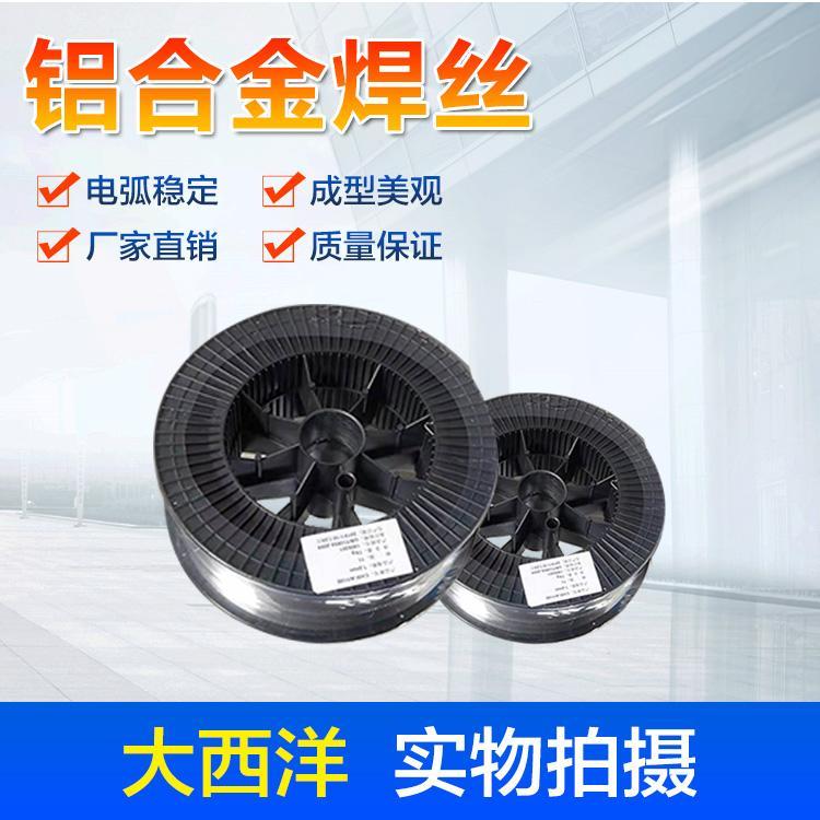 原装铝焊丝价格ER4943
