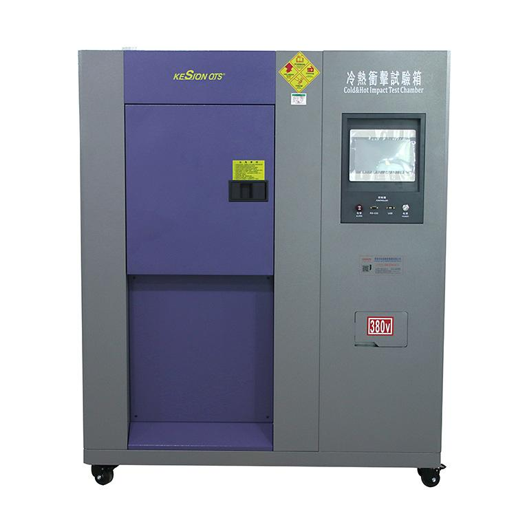 厂家直销手机配件冷热冲击箱冷热冲击试验箱