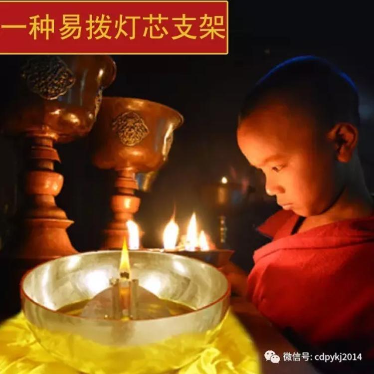 祭祀用品佛灯一种易拨油灯支架燃灯 灯芯支架