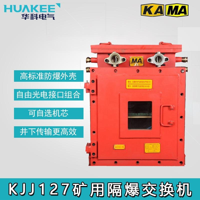 现货供应矿用隔爆兼本安型以太网交换机 KJJ127矿用万兆交换机
