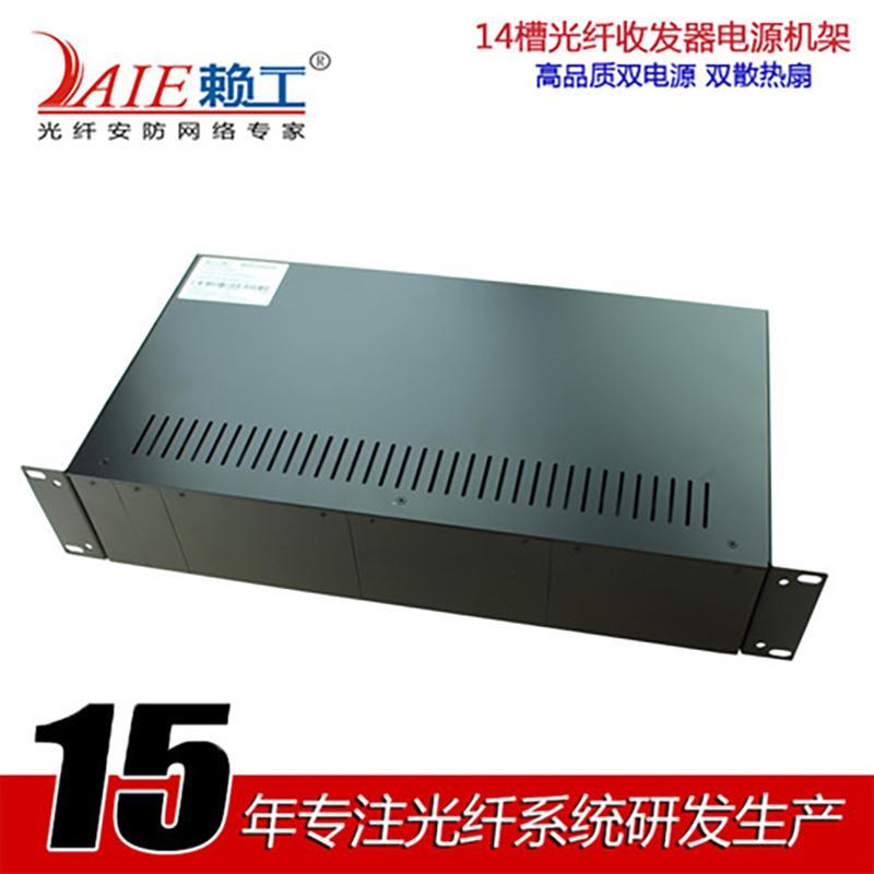 标准19英寸2U光纤收发器机架 1416槽双电源双风扇光电转换器机箱