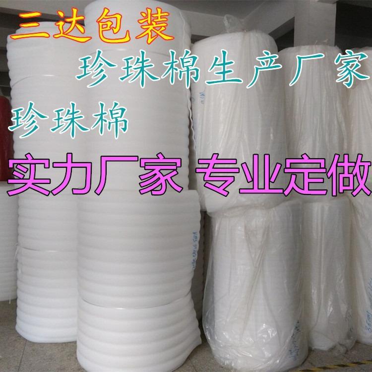 三達EPE珍珠棉廠家直銷 佛山珍珠棉供應 袋子定做