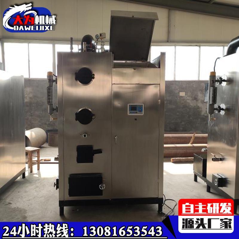 大为供应生物质烧颗粒锅炉 100kg生物质蒸汽发生器 贝类蒸煮消毒用蒸汽发生器