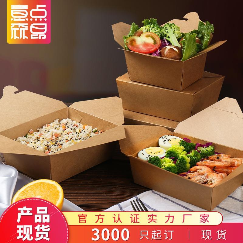 定制牛皮纸饭盒水果沙拉纸盒便当盒批发一次性外卖打包快餐盒现货 意点森昂