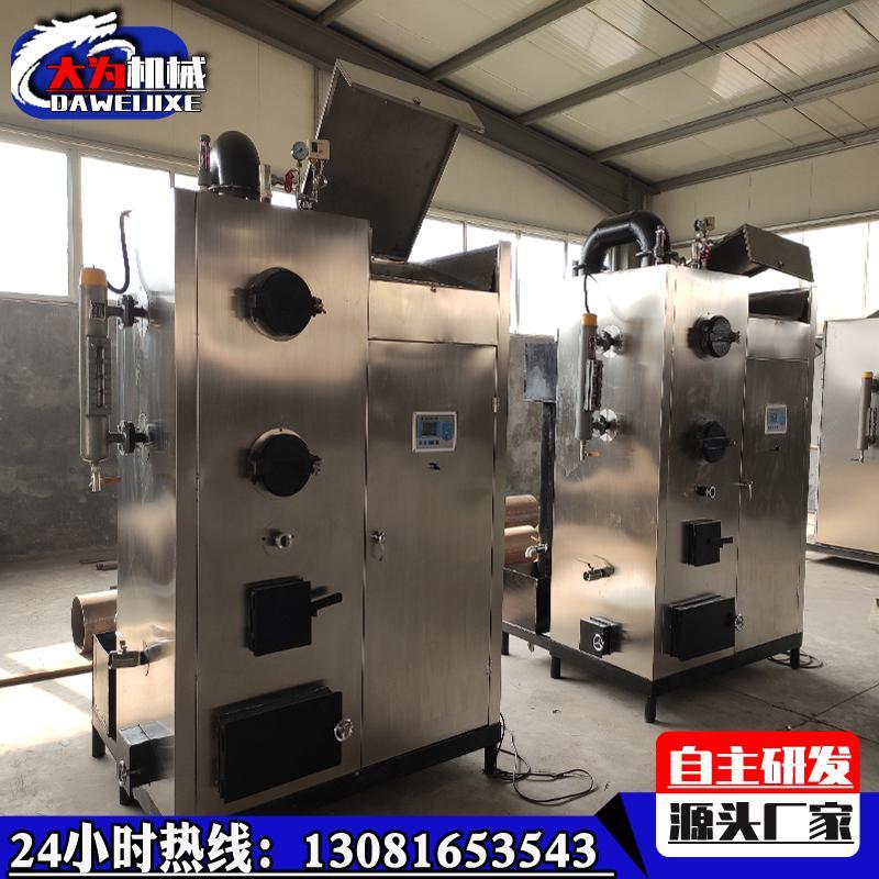 100kg全自动蒸汽发生器 100型生物质颗粒蒸汽发生器 大为燃气锅炉