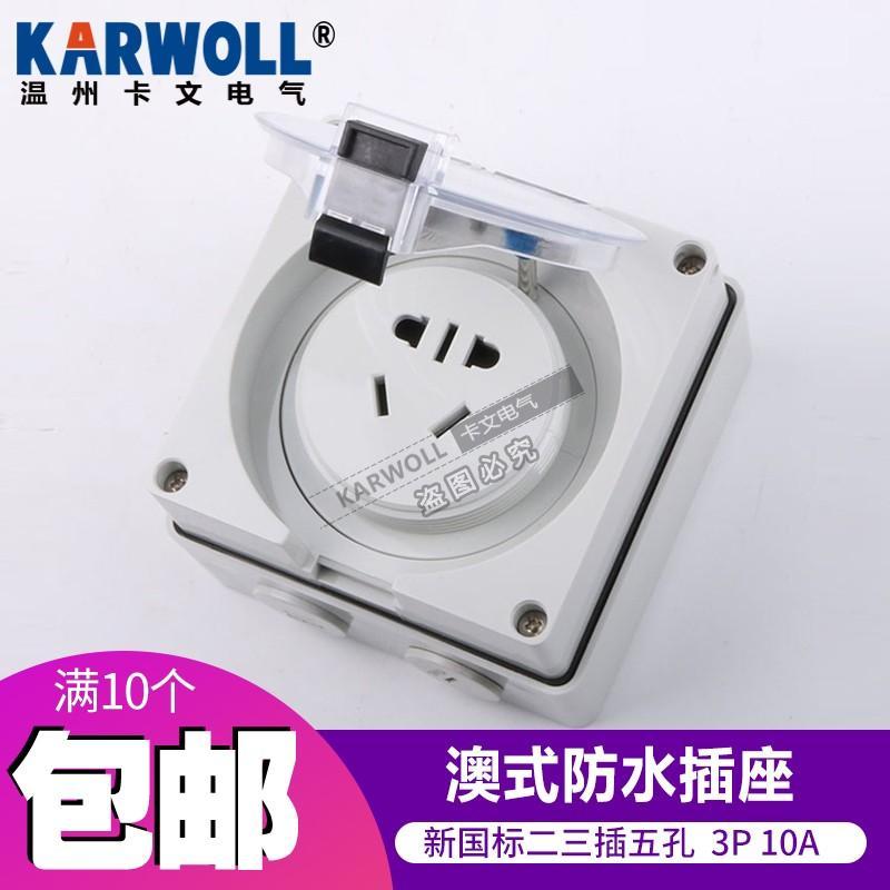 KARWOLL卡文 56SO310BE 3P 10A二三插五孔多功能户外工业电源保护插座