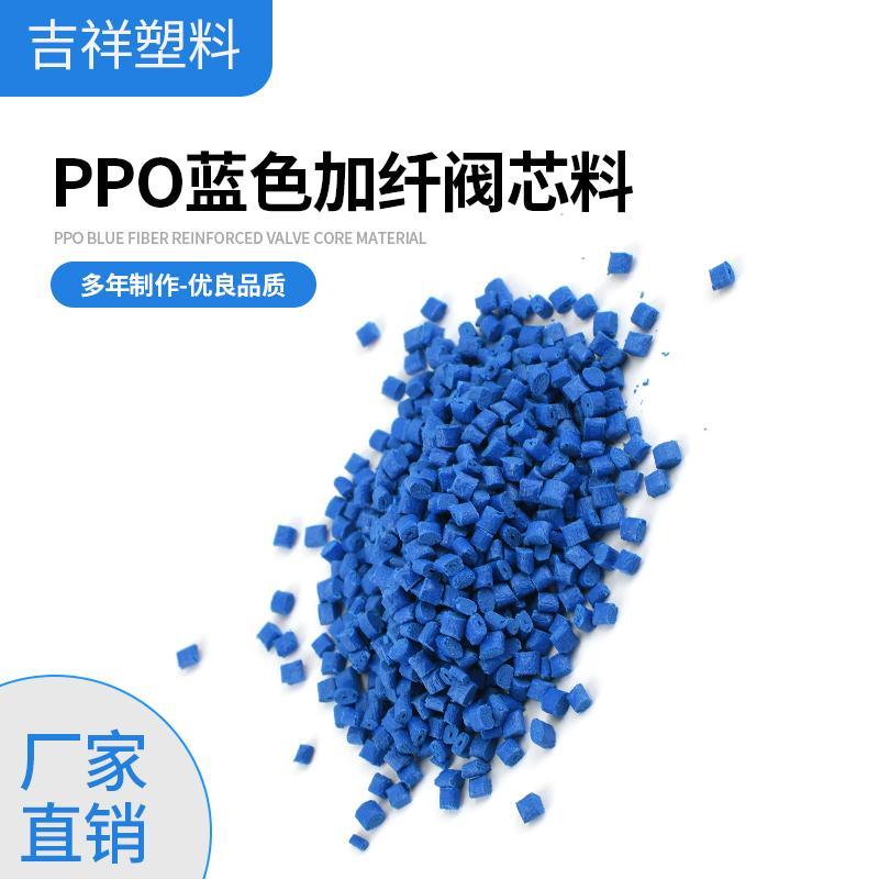 厂家直销 PPO蓝色加纤阀芯料 PPO改性料 塑料原料 阻燃ppo原料