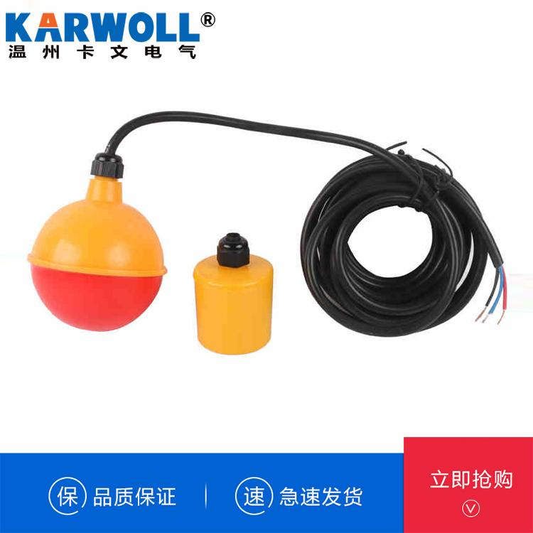 KARWOLL卡文 浮球液位控制器水银开关自动水位开关221-M灵敏度高