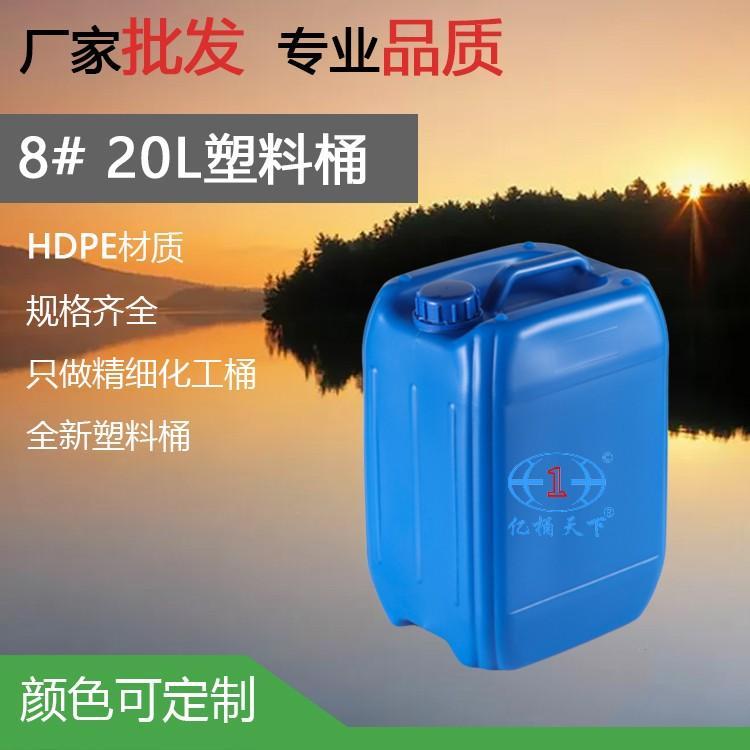 佛山塑料桶化工桶+尿素液桶20L升油桶堆码桶8号+厂家批发可定制