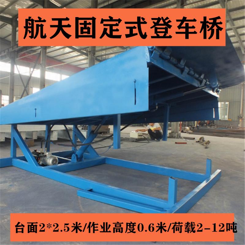 航天支持按要求定制大吨位2-10吨集装箱物流使用叉车桥固定式登车桥