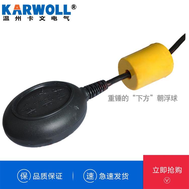 KARWOLL卡文 浮球开关 液位开关浮球液位控制器EM15-1 2米4米椭圆形 全自动液位